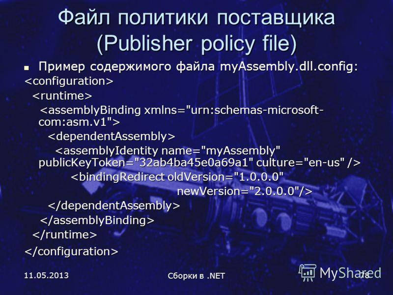 11.05.2013 Сборки в.NET 78 Файл политики поставщика (Publisher policy file) Пример содержимого файла myAssembly.dll.config: Пример содержимого файла myAssembly.dll.config: