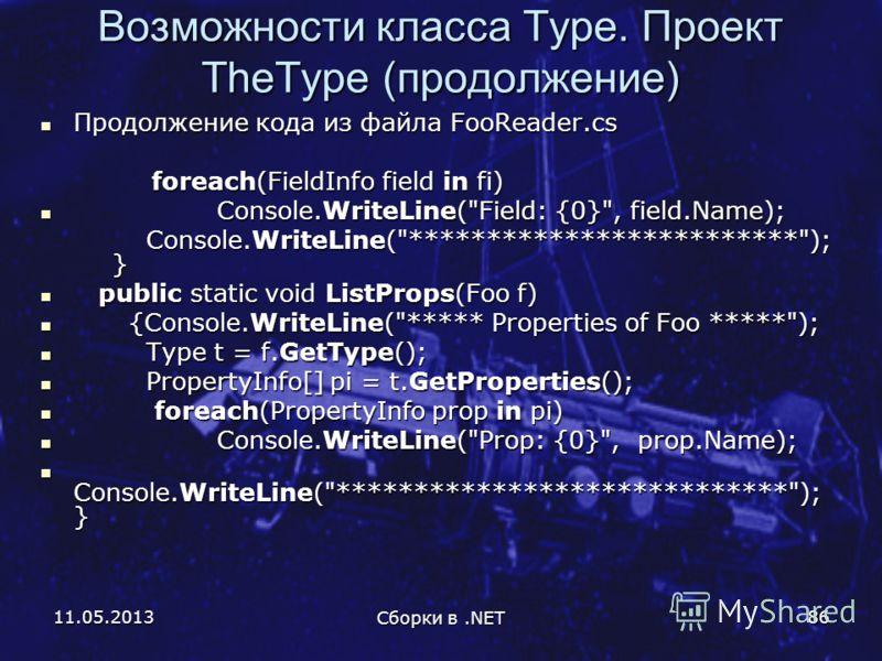 11.05.2013 Сборки в.NET 86 Возможности класса Type. Проект TheType (продолжение) Продолжение кода из файла FooReader.cs Продолжение кода из файла FooReader.cs foreach(FieldInfo field in fi) foreach(FieldInfo field in fi) Console.WriteLine(