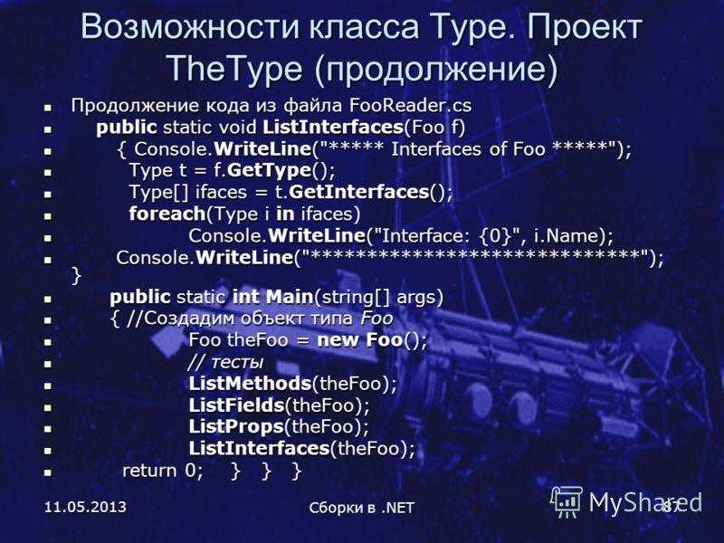 11.05.2013 Сборки в.NET 87 Возможности класса Type. Проект TheType (продолжение) Продолжение кода из файла FooReader.cs Продолжение кода из файла FooReader.cs public static void ListInterfaces(Foo f) public static void ListInterfaces(Foo f) { Console