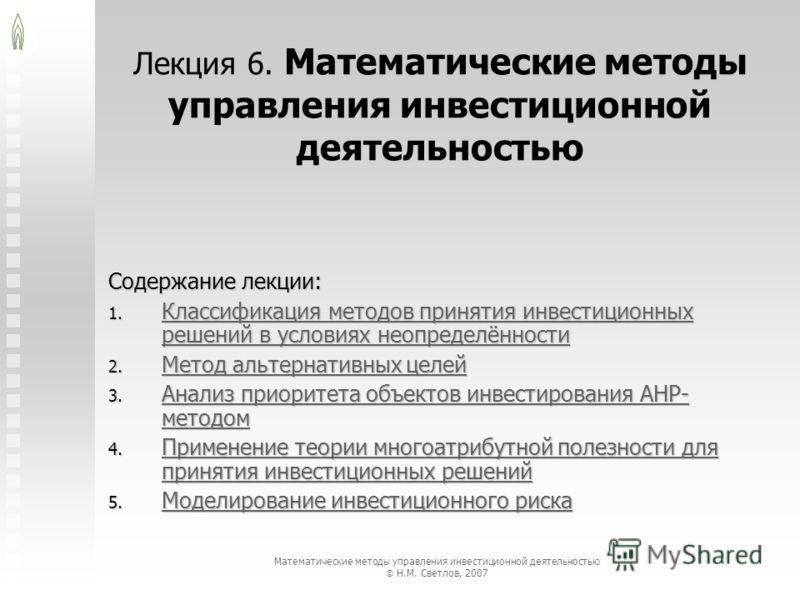 Лекция 6. Математические методы управления инвестиционной деятельностью Содержание лекции: 1. Классификация методов принятия инвестиционных решений в условиях неопределённости Классификация методов принятия инвестиционных решений в условиях неопредел