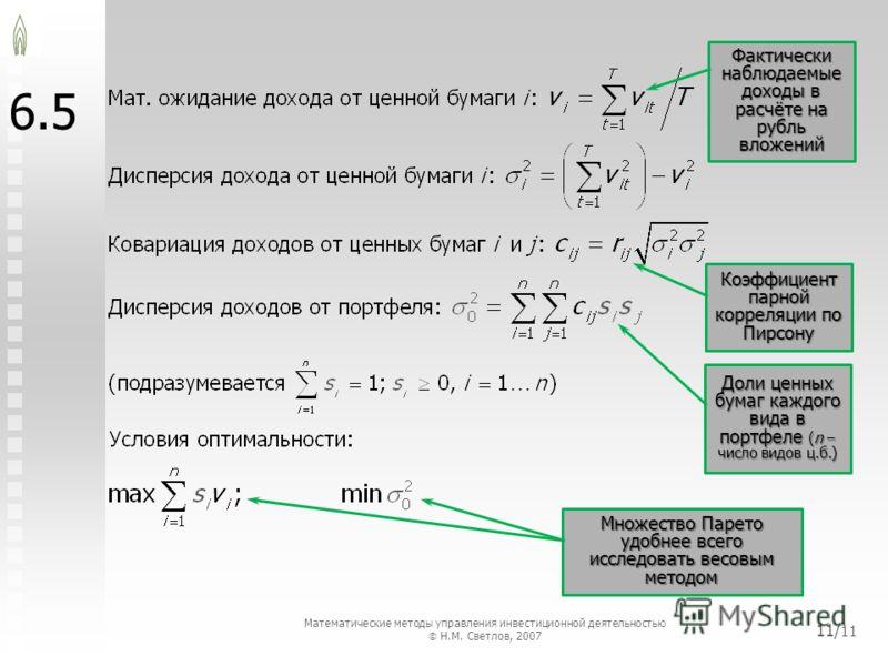 6.5 Фактически наблюдаемые доходы в расчёте на рубль вложений Коэффициент парной корреляции по Пирсону Доли ценных бумаг каждого вида в портфеле (n – число видов ц.б.) Множество Парето удобнее всего исследовать весовым методом 11/ 11 Математические м