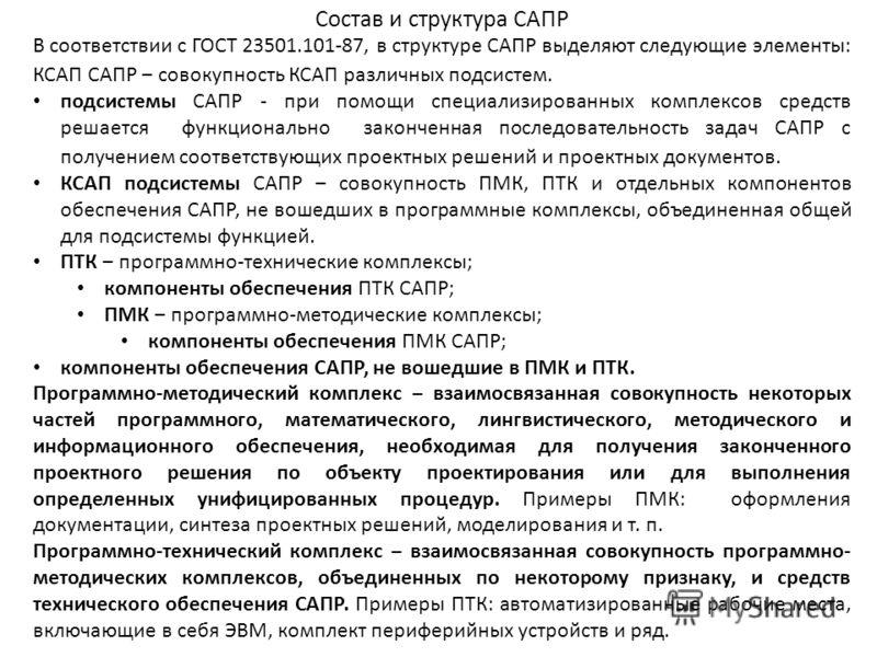 Состав и структура САПР В соответствии с ГОСТ 23501.101-87, в структуре САПР выделяют следующие элементы: КСАП САПР совокупность КСАП различных подсистем. подсистемы САПР - при помощи специализированных комплексов средств решается функционально закон