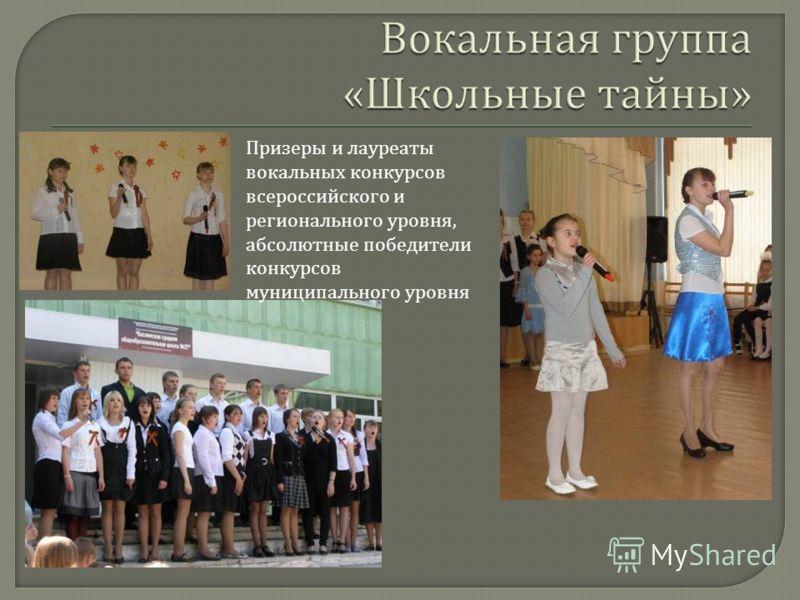 Призеры и лауреаты вокальных конкурсов всероссийского и регионального уровня, абсолютные победители конкурсов муниципального уровня