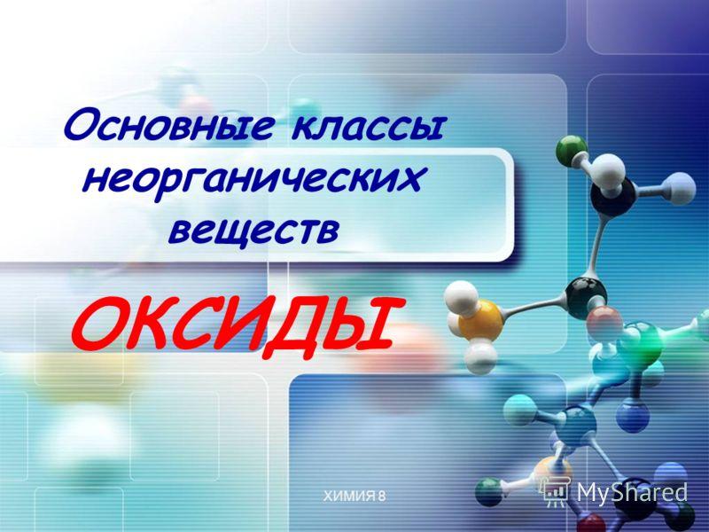 Основные классы неорганических веществ ОКСИДЫ ХИМИЯ 8