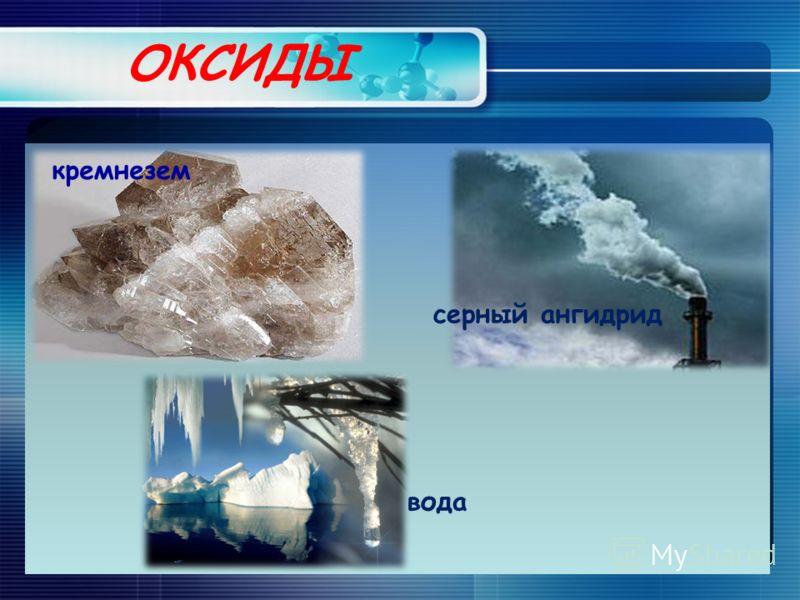 ОКСИДЫ кремнезем серный ангидрид вода