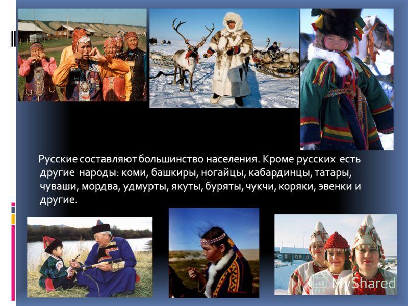 Доклад о стране россия 122