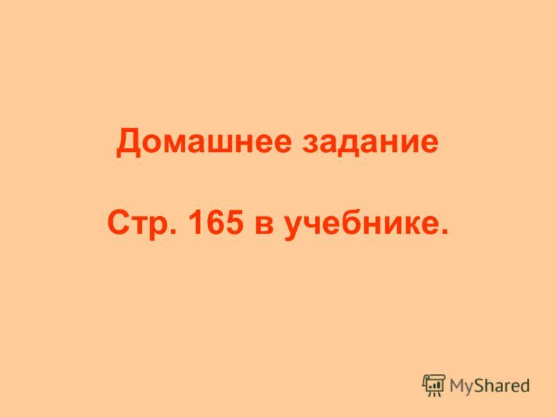 Домашнее задание Стр. 165 в учебнике.