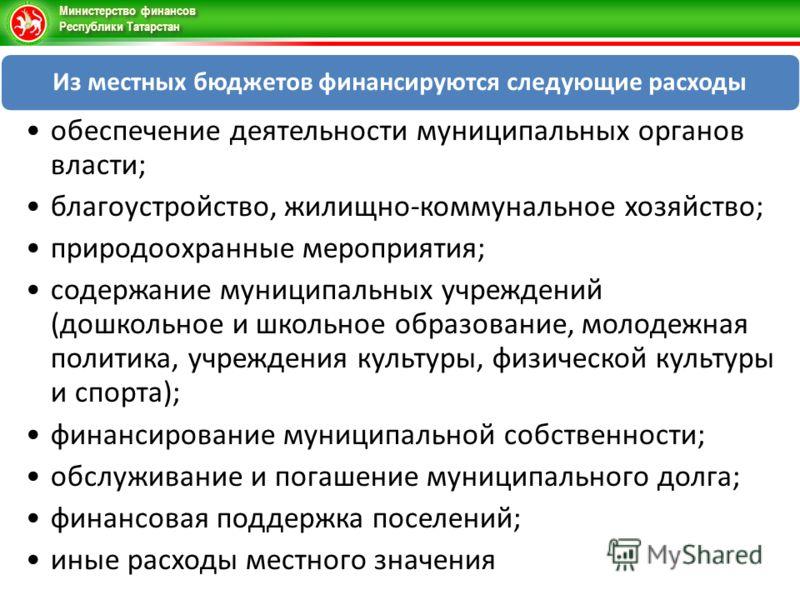 Министерство финансов Республики Татарстан Из местных бюджетов финансируются следующие расходы обеспечение деятельности муниципальных органов власти; благоустройство, жилищно-коммунальное хозяйство; природоохранные мероприятия; содержание муниципальн