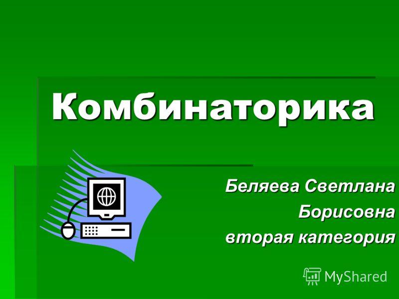 Комбинаторика Беляева Светлана Борисовна вторая категория