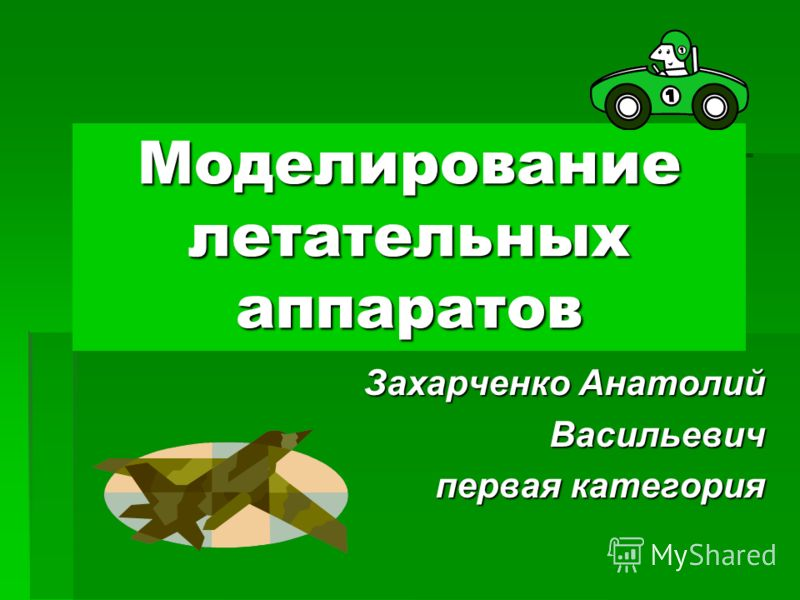 Моделирование летательных аппаратов Захарченко Анатолий Васильевич Васильевич первая категория