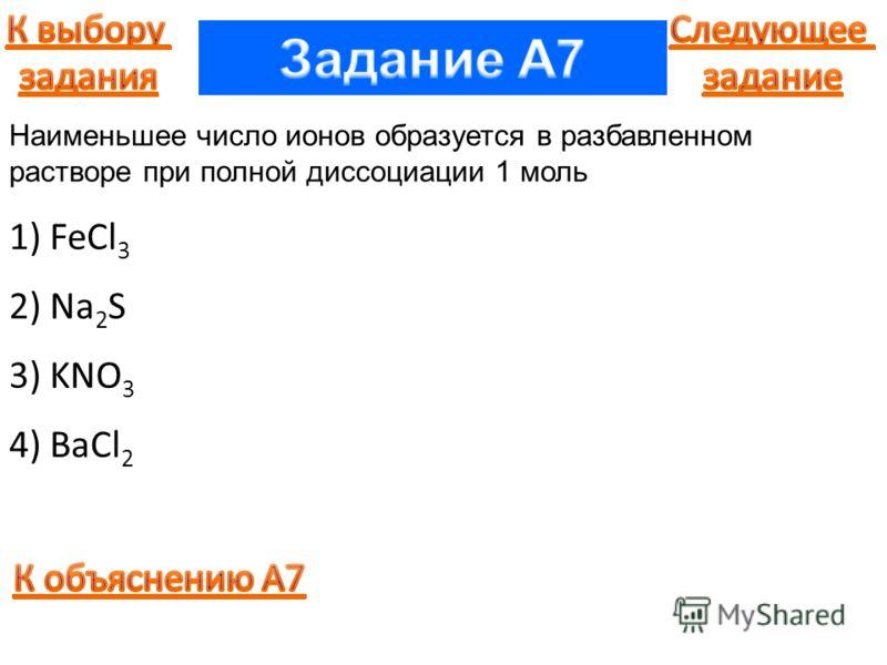 1) FeCl 3 2) Na 2 S 3) KNO 3 4) BaCl 2 Наименьшее число ионов образуется в разбавленном растворе при полной диссоциации 1 моль