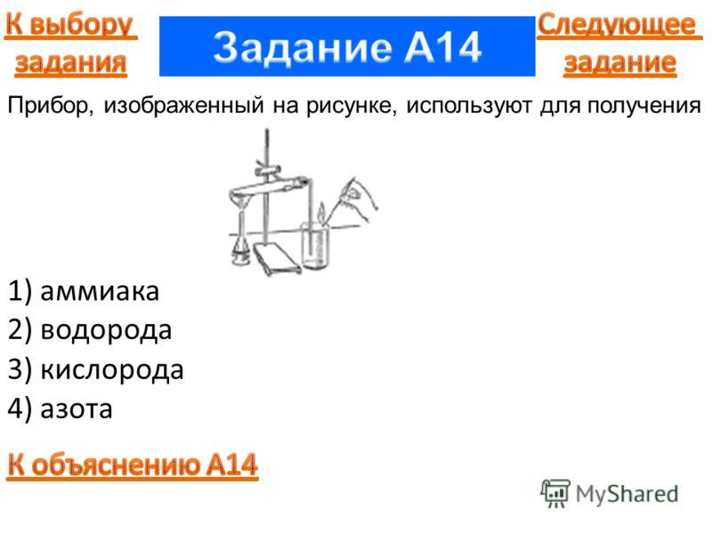 1) аммиака 2) водорода 3) кислорода 4) азота Прибор, изображенный на рисунке, используют для получения