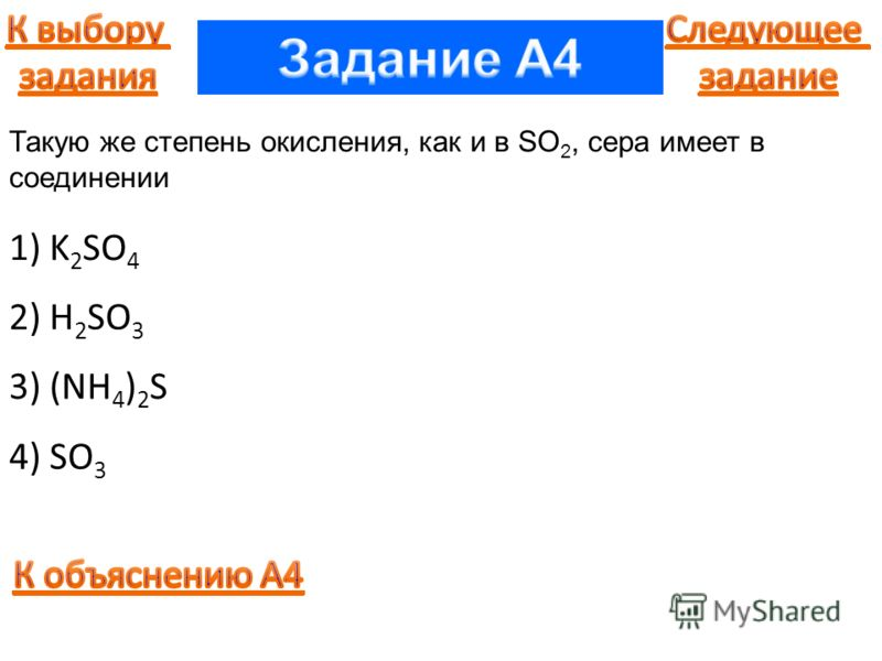 1) K 2 SO 4 2) H 2 SO 3 3) (NH 4 ) 2 S 4) SO 3 Такую же степень окисления, как и в SO 2, сера имеет в соединении