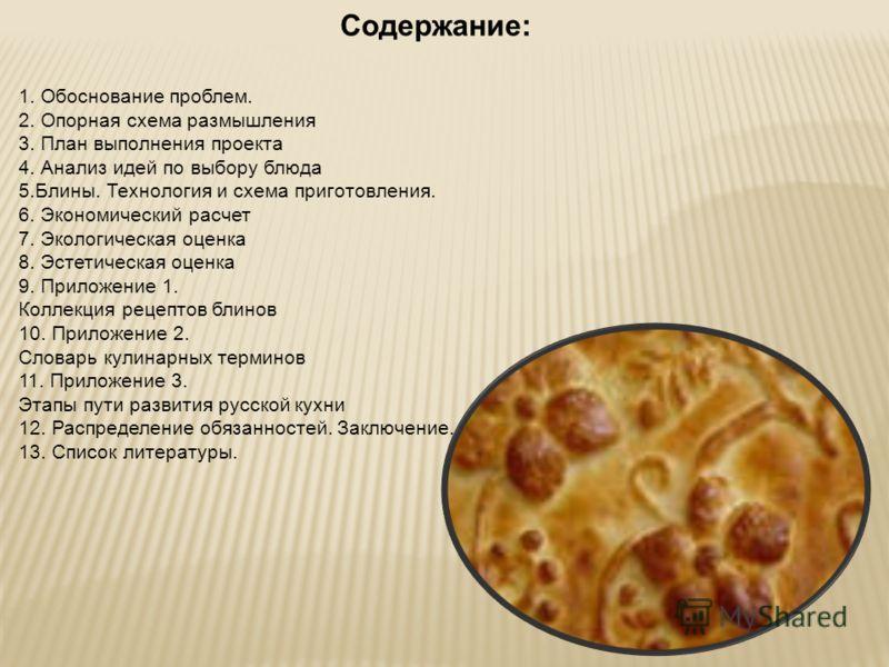 Проект кулинария