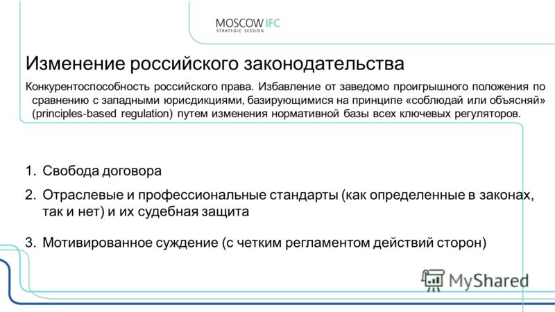 Изменение российского законодательства Конкурентоспособность российского права. Избавление от заведомо проигрышного положения по сравнению с западными юрисдикциями, базирующимися на принципе «соблюдай или объясняй» (principles based regulation) путем