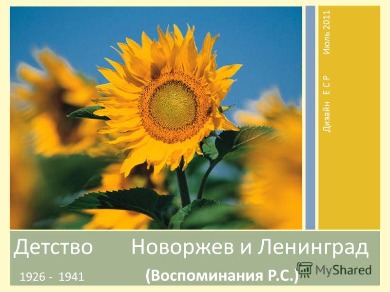 ДетствоНоворжев и Ленинград 1926 - 1941 (Воспоминания Р.С.) Дизайн Е С РИюль 2011