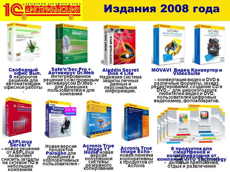 Издания 2008 года ASPLinux Server V – новое решение от ASPLinux позволяет снизить затраты на сетевое ПО в небольших компаниях MOVAVI Видео Конвертор и VideoSuite – конвертация видео и DVD в различные форматы, захват, редактирование, создание CD и DVD