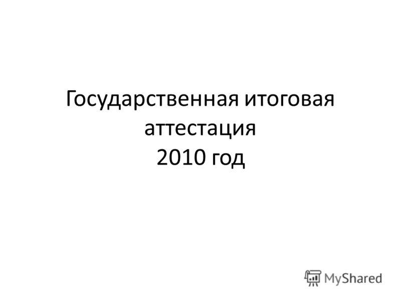 Государственная итоговая аттестация 2010 год