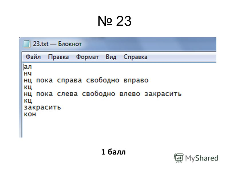 23 1 балл