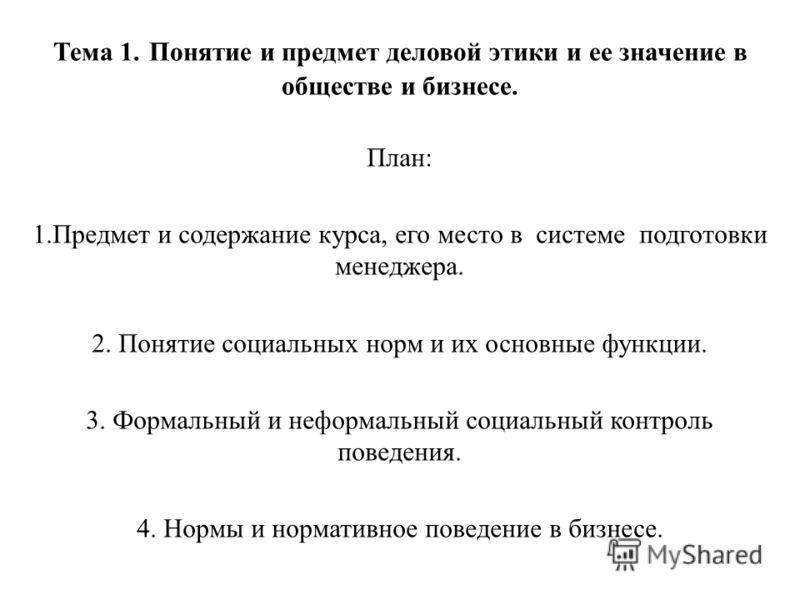 Тема 1 понятие и предмет деловой этики