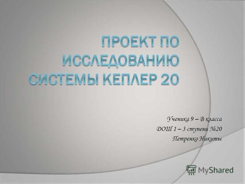 Ученика 9 – В класса ДОШ 1 – 3 ступени 20 Петренко Никиты