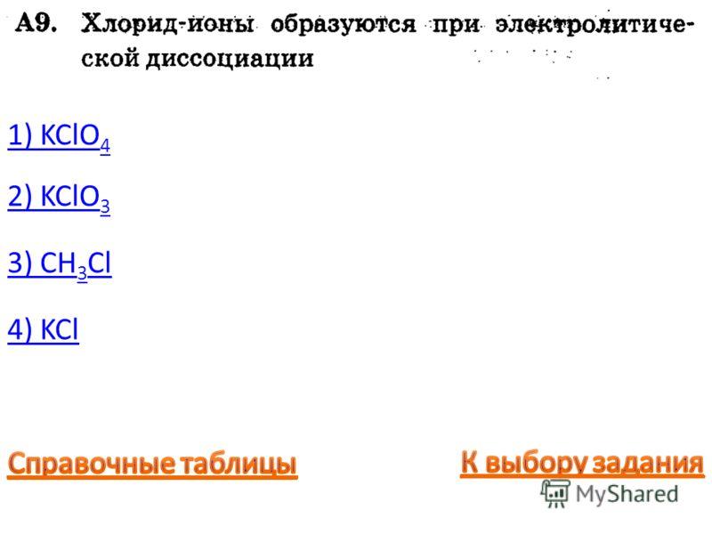 1) KClO 4 2) KClO 3 3) CH 3 Cl 4) KCl