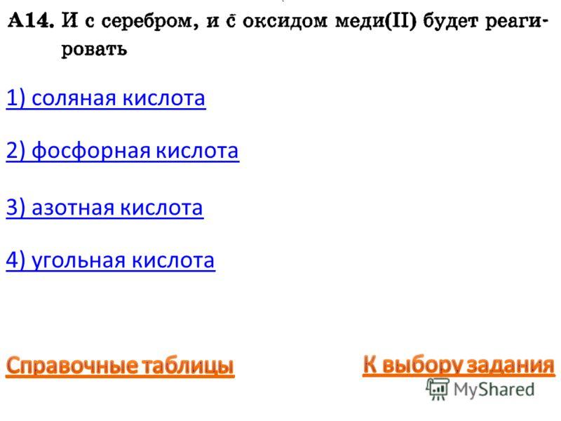 1) соляная кислота 2) фосфорная кислота 3) азотная кислота 4) угольная кислота