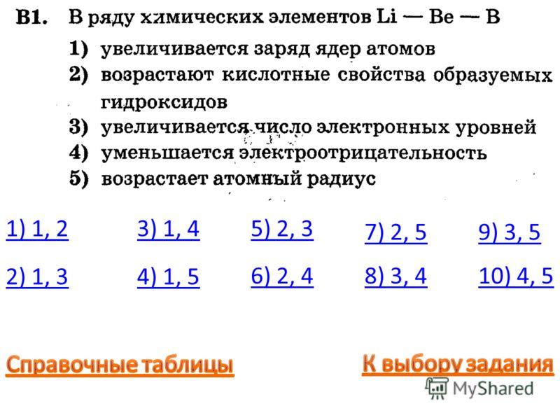 1) 1, 2 2) 1, 3 3) 1, 4 4) 1, 5 5) 2, 3 6) 2, 4 7) 2, 5 8) 3, 4 9) 3, 5 10) 4, 5
