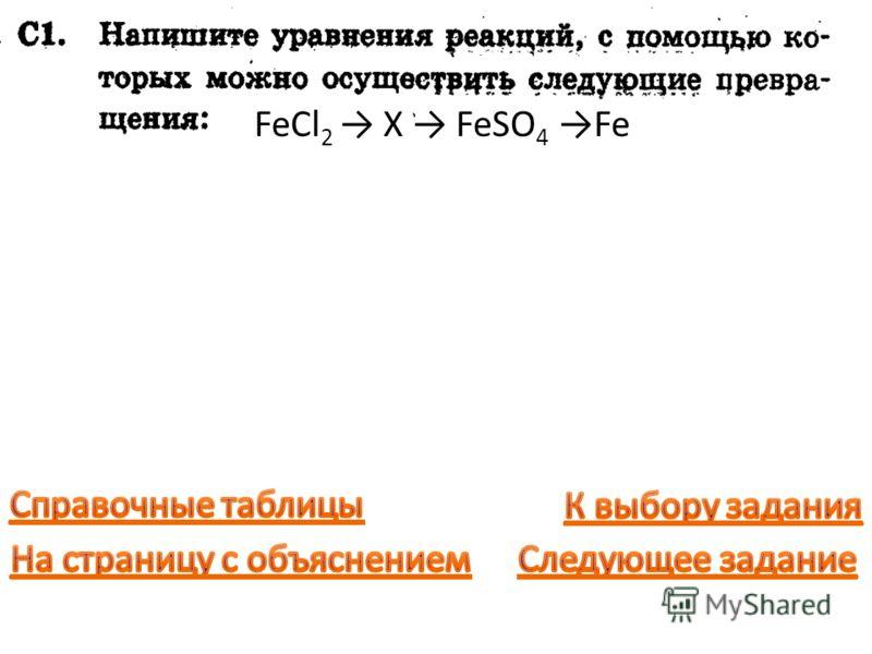 FeCl 2 X FeSO 4 Fe