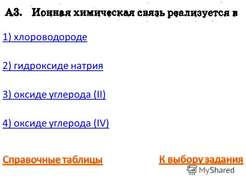 1) хлороводороде 2) гидроксиде натрия 3) оксиде углерода (II) 4) оксиде углерода (IV)