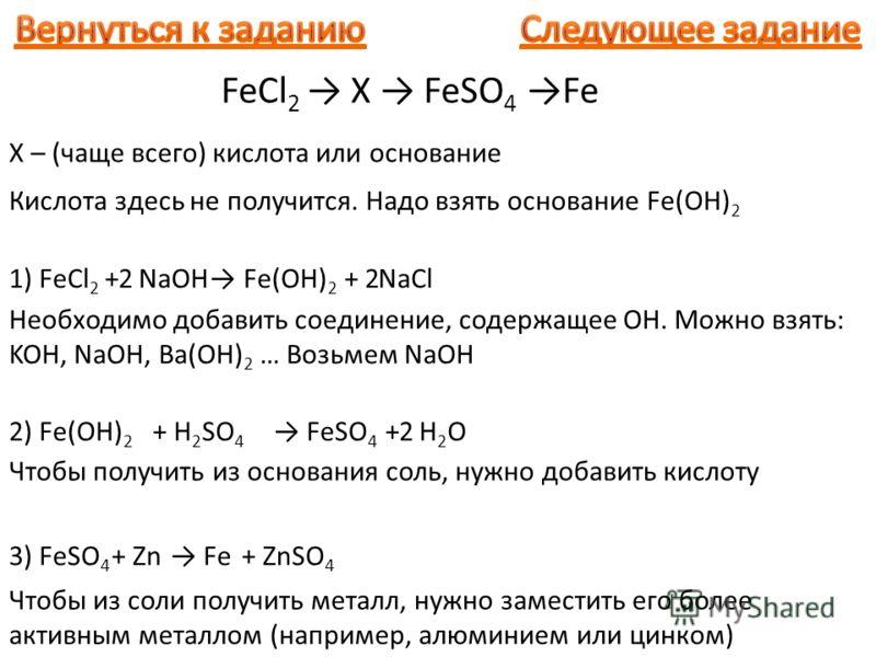 X – (чаще всего) кислота или основание Кислота здесь не получится. Надо взять основание Fe(OH) 2 1) FeCl 2 Fe(OH) 2 Необходимо добавить соединение, содержащее OH. Можно взять: KOH, NaOH, Ba(OH) 2 … Возьмем NaOH + NaOH+ NaCl22 2) Fe(OH) 2 FeSO 4 + H 2