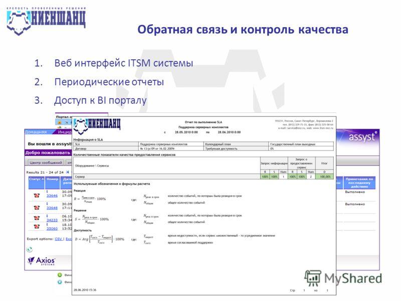 Обратная связь и контроль качества 1.Веб интерфейс ITSM системы 2.Периодические отчеты 3.Доступ к BI порталу