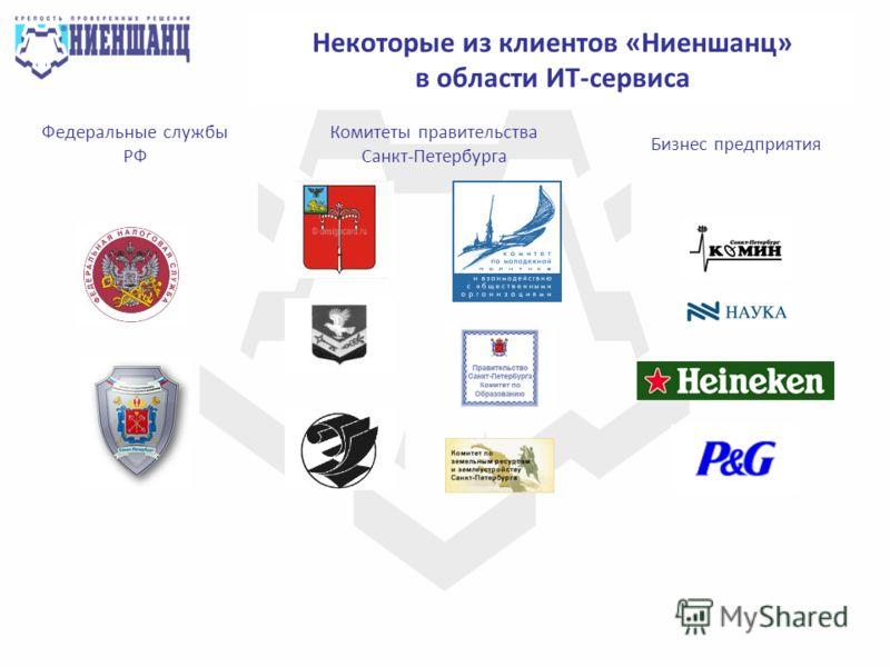 Некоторые из клиентов «Ниеншанц» в области ИТ-сервиса Федеральные службы РФ Комитеты правительства Санкт-Петербурга Бизнес предприятия