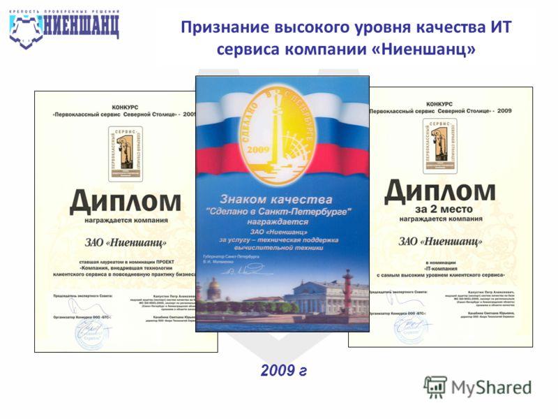 Признание высокого уровня качества ИТ сервиса компании «Ниеншанц» 2009 г