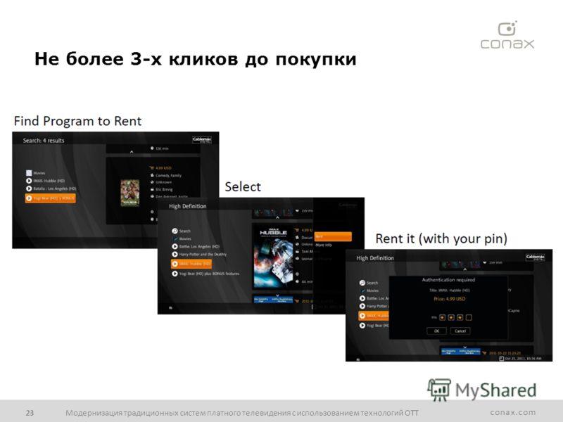 conax.com Модернизация традиционных систем платного телевидения с использованием технологий ОТТ23 Не более 3-х кликов до покупки