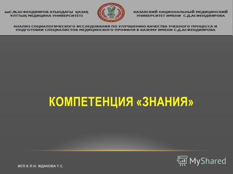 КОМПЕТЕНЦИЯ «ЗНАНИЯ» ИСП.К.П.Н. ЖДАНОВА Т.С.
