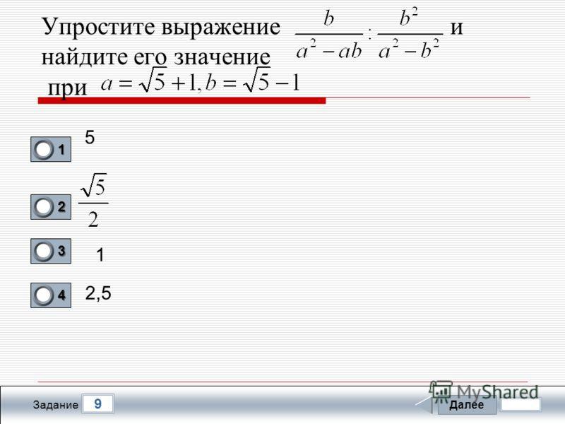 Далее 9 Задание 1111 2222 3333 4444 Упростите выражение и найдите его значение при 5 2,5 1