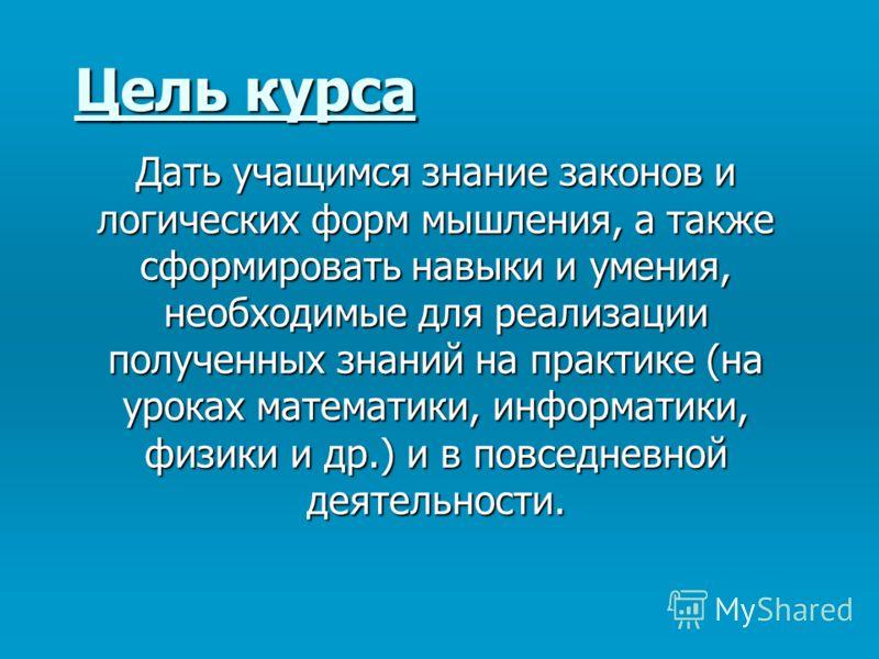 Логические основы математики Веслополова Ольга Юрьевна учитель высшей категории