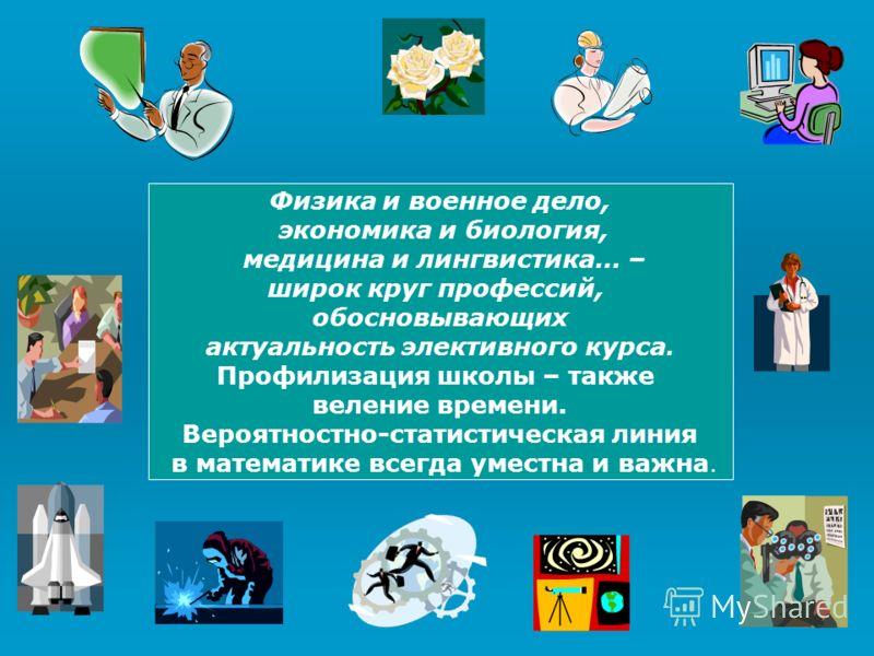 Вероятность и статистика Костикова Людмила Алексеевна учитель высшей категории