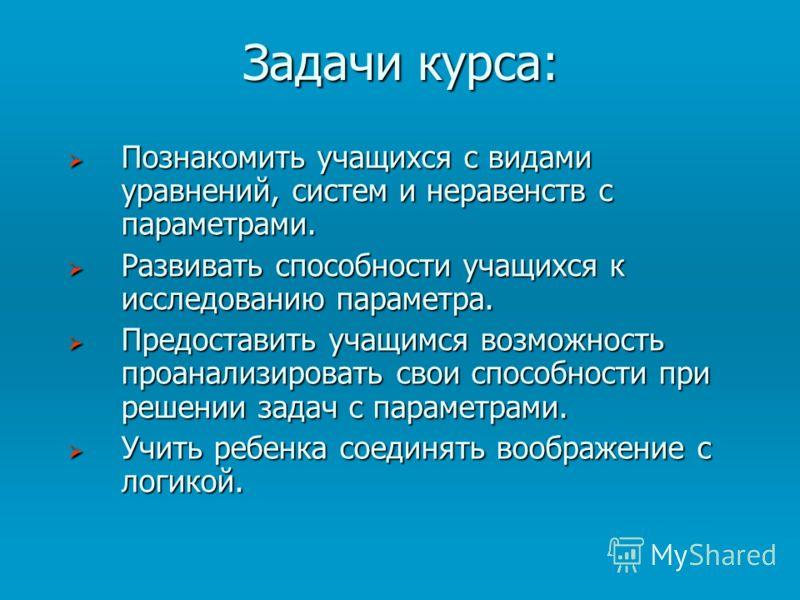 Задачи с параметром Костикова Людмила Алексеевна учитель высшей категории