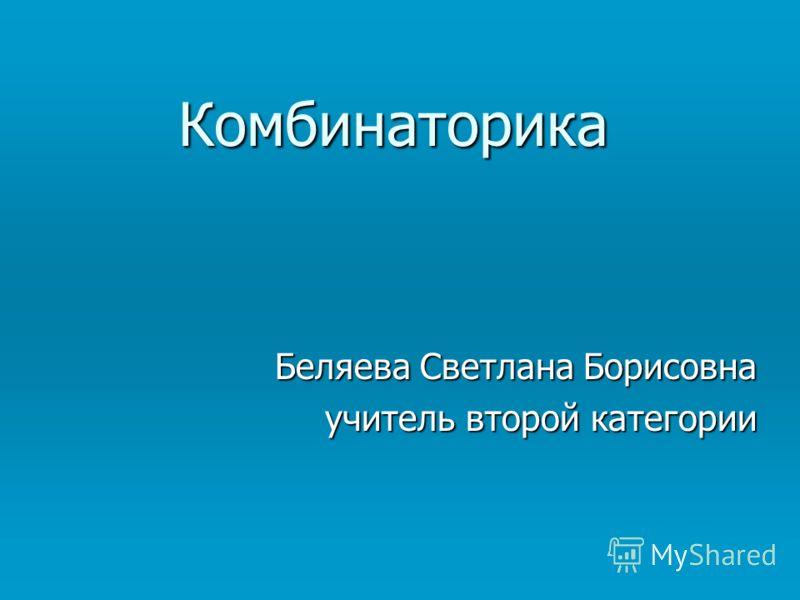 Дополнительные главы геометрии Теорема Симпсона Теорема Апполония Теорема Эйлера