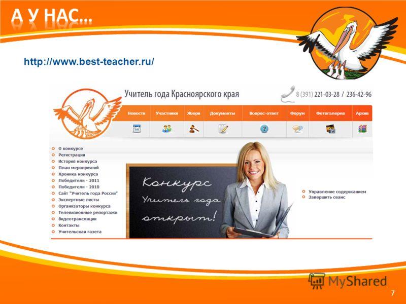 7 http://www.best-teacher.ru/