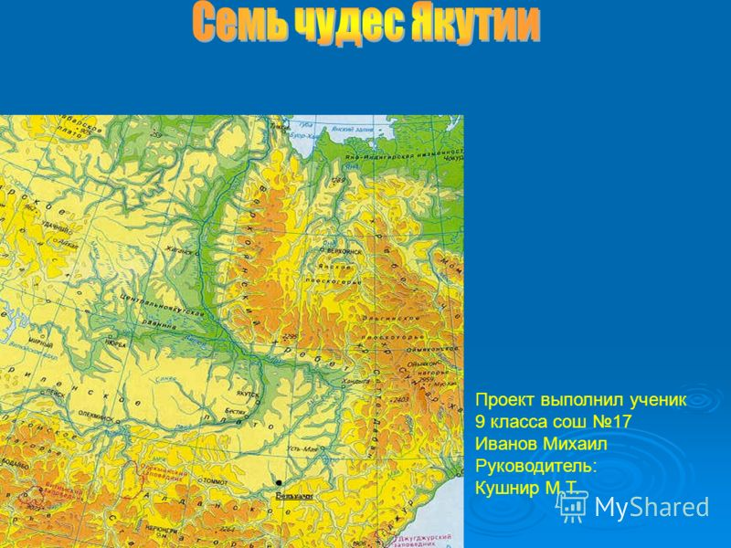 Проект выполнил ученик 9 класса сош 17 Иванов Михаил Руководитель: Кушнир М.Т.