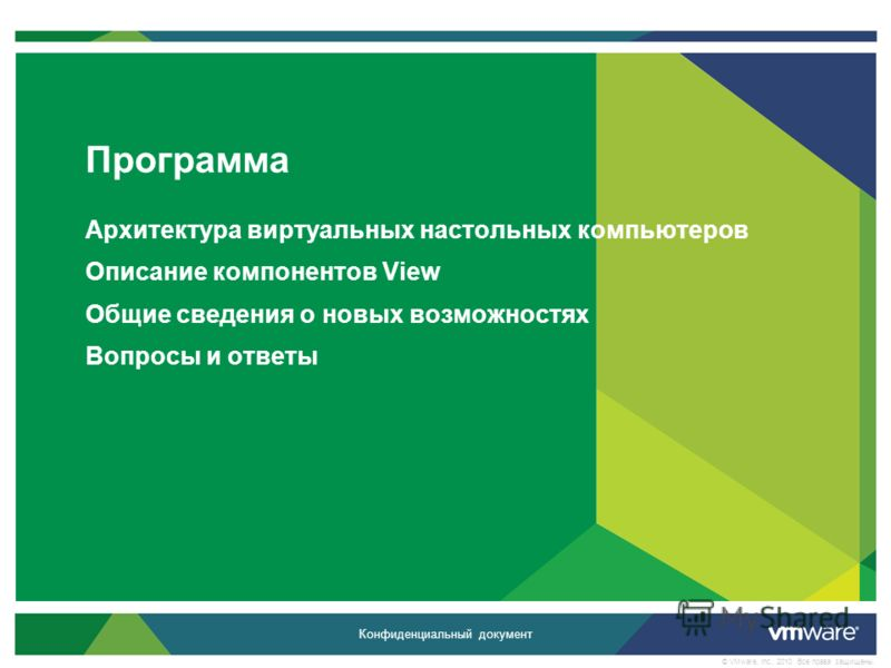 Конфиденциальный документ © VMware, Inc., 2010. Все права защищены. Программа Архитектура виртуальных настольных компьютеров Описание компонентов View Общие сведения о новых возможностях Вопросы и ответы