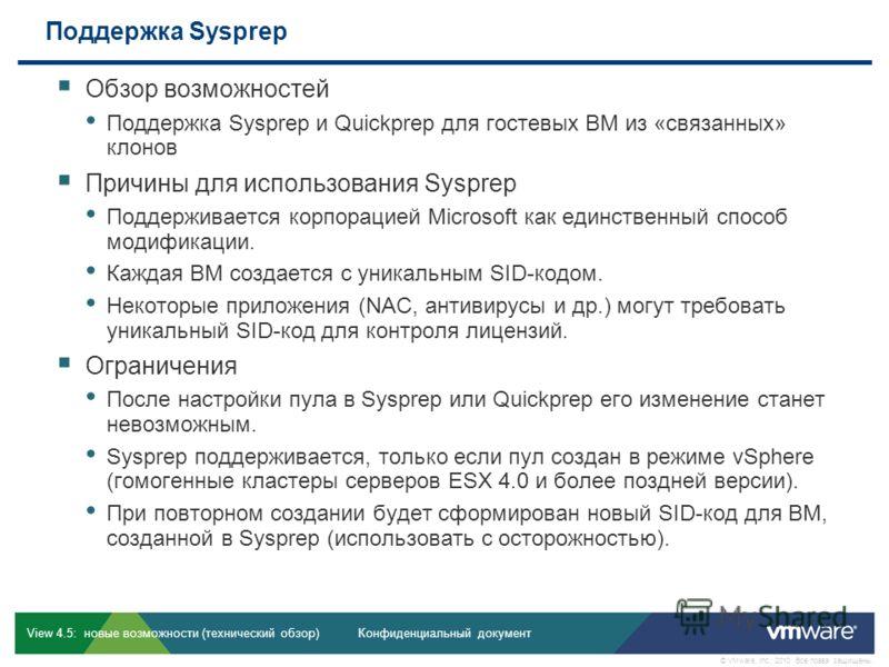 Конфиденциальный документ © VMware, Inc., 2010. Все права защищены. View 4.5: новые возможности (технический обзор) Поддержка Sysprep Обзор возможностей Поддержка Sysprep и Quickprep для гостевых ВМ из «связанных» клонов Причины для использования Sys