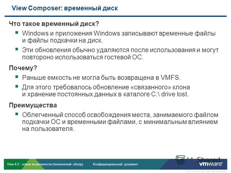 Конфиденциальный документ © VMware, Inc., 2010. Все права защищены. View 4.5: новые возможности (технический обзор) View Composer: временный диск Что такое временный диск? Windows и приложения Windows записывают временные файлы и файлы подкачки на ди