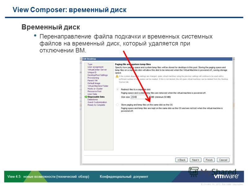 Конфиденциальный документ © VMware, Inc., 2010. Все права защищены. View 4.5: новые возможности (технический обзор) View Composer: временный диск Временный диск Перенаправление файла подкачки и временных системных файлов на временный диск, который уд