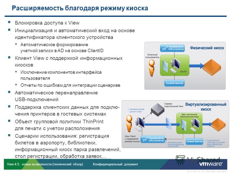 Конфиденциальный документ © VMware, Inc., 2010. Все права защищены. View 4.5: новые возможности (технический обзор) Расширяемость благодаря режиму киоска Блокировка доступа к View Инициализация и автоматический вход на основе идентификатора клиентско