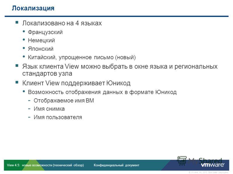 Конфиденциальный документ © VMware, Inc., 2010. Все права защищены. View 4.5: новые возможности (технический обзор) Локализация Локализовано на 4 языках Французский Немецкий Японский Китайский, упрощенное письмо (новый) Язык клиента View можно выбрат