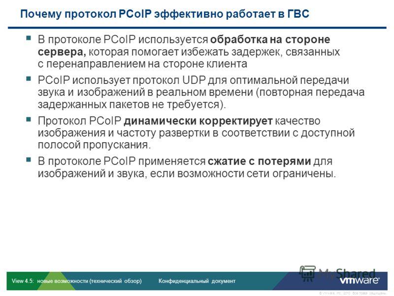 Конфиденциальный документ © VMware, Inc., 2010. Все права защищены. View 4.5: новые возможности (технический обзор) Почему протокол PCoIP эффективно работает в ГВС В протоколе PCoIP используется обработка на стороне сервера, которая помогает избежать
